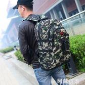 後背包 男士後背包包旅行李大容量休閒男土用青年帆布裝衣服的旅游迷彩 年終尾牙