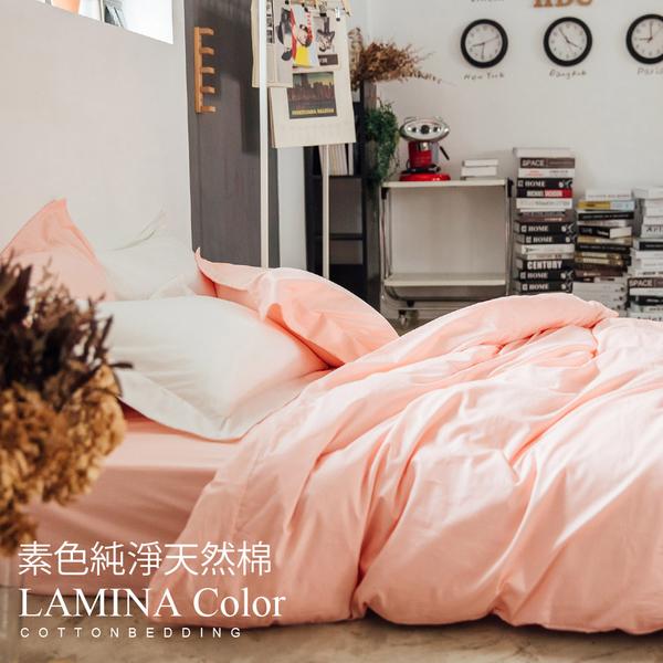被套床包組-加大【純色-裸粉橘】100%精梳棉;素色;LAMINA台灣製