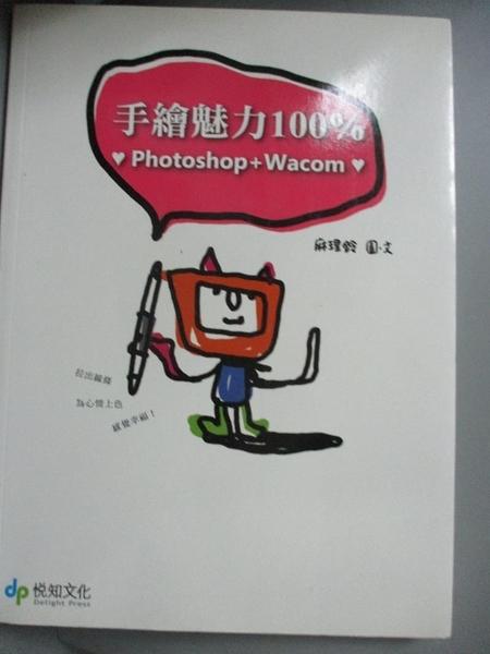 【書寶二手書T8/電腦_QDN】手繪魅力100% Photoshop+Wacom_麻理鈴