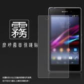 ◆霧面螢幕保護貼Sony Xperia Z1 L39H C6902/C6903 保護貼 軟性 霧貼 霧面貼 磨砂 防指紋 保護膜