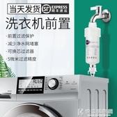 淨水器系列 洗衣機前置過濾器熱水器自來水水龍頭進水管家用洗澡凈水前置濾芯 快意購物網