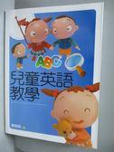 【書寶二手書T1/國中小參考書_YGT】兒童英語教學_廖曉青