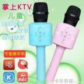 話筒麥克風3-6歲可充電卡拉oK可以唱歌的帶擴音小孩玩具 卡布奇諾