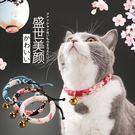 寵物項圈 日本和風貓咪項圈貓鈴鐺貓圈頸圈脖圈貓繩子項鏈寵物用品 mc4162『樂愛居家館』