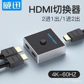 hdmi一分二視頻分屏器切換器分配器分線轉換2進1出高清線 LannaS