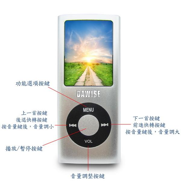 【B1831A】Dawise輕薄四代插卡1.8吋彩色螢幕 MP4隨身聽(加32G記憶卡)(送6大好禮)