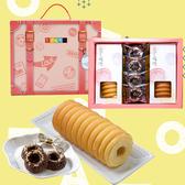 【愛不囉嗦】馨心相映年輪蛋糕&餅乾禮盒