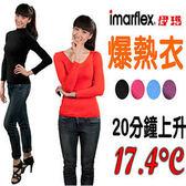 imarflex伊瑪時尚爆熱發熱衣 保暖保溫衛生衣 貼身束腰塑身防寒衣 《SV2951》快樂生活網