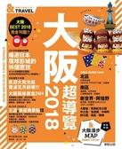 (二手書)大阪超導覽2018