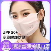 女護眼角口罩夏季薄款冰絲透氣孔易呼吸時尚加大防曬防紫外線防塵 遇見生活