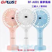 【三入任選價990】G-Plus BF-A001 童夢風扇 USB 手持風扇 隨身扇 涼風扇 三檔風速 隨身攜帶 不佔空間