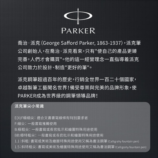 派克 PARKER JOTTER 記事系列 藍桿 自動鉛筆 P0033500