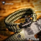 VIPERADE蝰蛇 求生手鏈傘繩編織手環 戶外野營手工編織EDC手串 米家