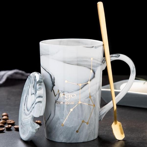 北歐創意陶瓷杯子十二星座馬克杯帶蓋勺情侶咖啡杯男女家用水杯 滿天星