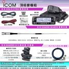《飛翔無線》日本 ICOM IC-2730A 雙頻車機 頂級套餐組〔SG-M505雙頻天線 K412天線座 2D銀線〕