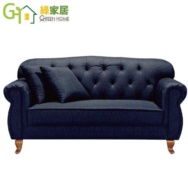 【綠家居】夏洛莉 時尚雙人座布沙發(三色可選)