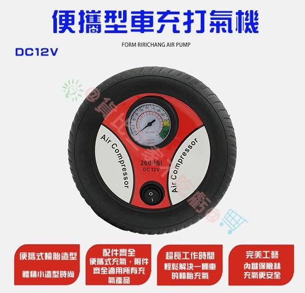 迷你打氣機 汽車電動打氣機 打氣筒 自行車打氣機 機車打氣機 汽車打氣機 車用打氣機 輪胎充氣機