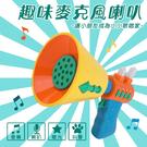 聲光音樂 麥克風 (喇叭) 大聲公玩具 兒童麥克風 麥克風玩具 喇叭 大聲公 益智玩具【塔克】