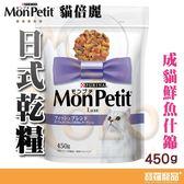 貓倍麗日式乾糧 成貓飼料鮮魚什錦450g【寶羅寵品】
