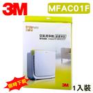 【限時下殺】3M 凈呼吸 超優凈型空氣清淨機 MFAC-01 專用濾網 MFAC-01F/濾心/公司貨/過敏/PM2.5