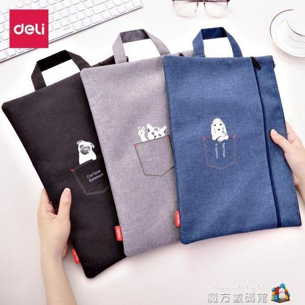 文件袋帆布可愛拉鏈袋多層文件包A4手提資料袋商務公文袋 魔方數碼館
