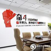 壁貼壁紙 3d勵志墻貼紙辦公室教室裝飾品亞克力立體墻貼企業創意文化墻標語