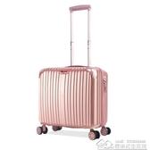紓困振興 迷你登機箱輕便小型行李箱包女旅行箱子20拉桿箱男18寸小清新 【雙十二狂歡】YYJ