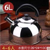 【鋼色-6L】煤氣燒水壺304不銹鋼加厚電磁爐燃氣通用