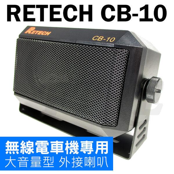 RETECH CB-10 大音量型 外接喇叭 無線電 車機專用 台灣製造 車機 座台機 CB10
