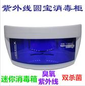 小型紫外線蒸汽消毒箱工具消毒口罩消毒手機消毒消毒機濕毛巾消毒櫃
