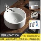 (圓柱盆300*300) 臺上盆家用衛生間臺上洗手盆水盆小型單盆陽臺小號臺盆