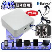 艾法科技AIFA 高音質藍牙立體聲接收機 BTB-02