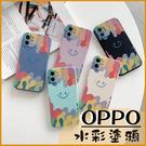 水彩塗鴉微笑 OPPO Reno5 Pro 5G Reno4 A73 A5 A9 2020 AX5 A31 精準孔 笑臉液態手機殼 保護套