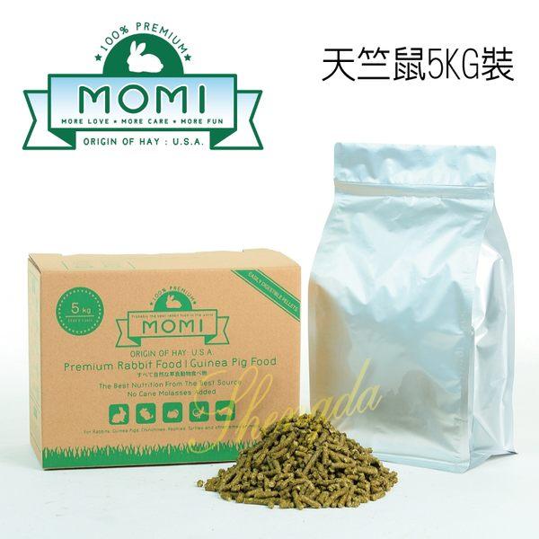 《美國 MOMI 》摩米營養餐 Complete-G 天竺鼠飼料 (5公斤裝)