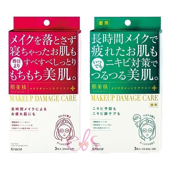 Kracie 肌美精 美肌面膜 淨痘型/保濕型 3片入 二款供選 ☆艾莉莎ELS☆