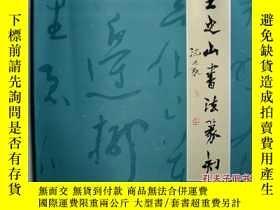 二手書博民逛書店罕見王之山書法篆刻Y11162 王之山 遠方出版社 ISBN:9