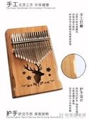 蒂朵拇指琴卡林巴琴17音卡靈巴琴初學者入門手指琴kalimba樂器  快意購物網