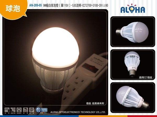 LED燈泡專賣 9W暖白球泡燈(單電壓110V)530流明(AN-289-05)
