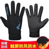 暖手手套保暖手套男騎行冬天加絨加厚觸屏防風防水戶外運動滑雪摩托車手套 新年禮物