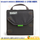 Mindshift Filter Nest Mini MSG920 濾鏡收納袋 小 公司貨 圓型 CPL MS920