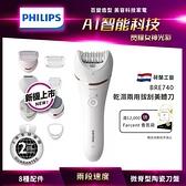 [2021新上市]Philips飛利浦 BRE740旗艦款8合1乾濕兩用拔刮美體刀(全新磨砂刀頭)