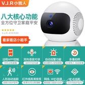 監控器VJR無線攝像頭wifi網絡遠程可連手機室外高清夜視家用套裝監控器  LX交換禮物