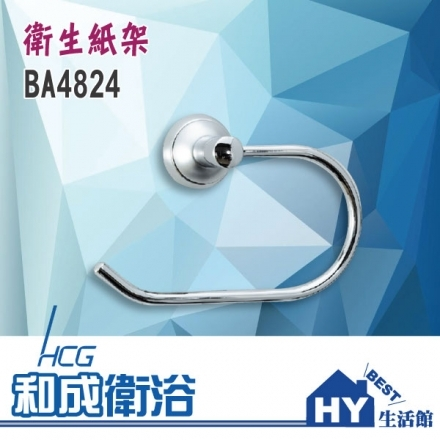 HCG 和成 BA4824 不鏽鋼衛生紙架 捲筒式衛生紙架 -《HY生活館》水電材料專賣店