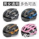 山地車騎行頭盔帶風鏡眼鏡一體成型自行車安全帽子裝備男女