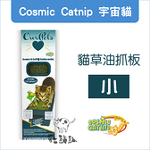 Cosmic Catnip宇宙貓〔貓草油抓板,小,CM-13665〕