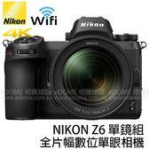 NIKON Z6 KIT 附 24-70mm f/4 S (24期0利率 免運 國祥公司貨) 全片幅 Z 系列 FX 微單眼數位相機