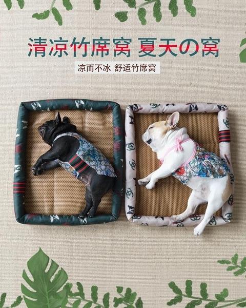 狗狗窩貓窩夏天涼窩四季通用狗墊子法斗寵物用品寵物墊子 花樣年華YJT