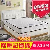 【IKHOUSE】浪漫雲端|記憶棉獨立筒床墊-添加釋壓記憶棉-單人3.5尺