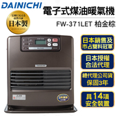 日本大日Dainichi 電子式煤油暖爐FW-371LET柏金棕  贈送加油槍一支+防塵套一組