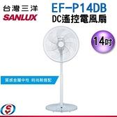 【信源】14吋【SANLUX台灣三洋】DC遙控電風扇EF-P14DB/EFP14DB